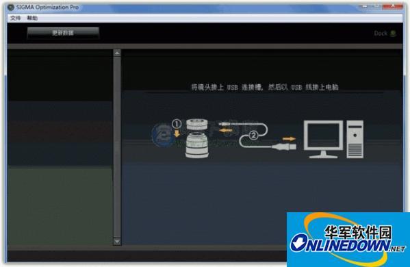 适马调焦软件(SIGMA Optimization Pro) v1.2.0中文官方版