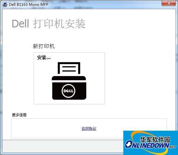 戴尔b1163打印机驱动 v1.03官方版