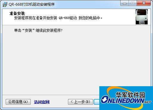 启锐QR-668打印机驱动 PC版