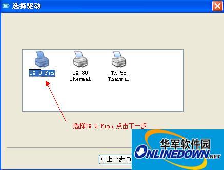 特杰tm220打印机驱动 PC版