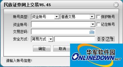 中国民族证券网际快车独立委托版