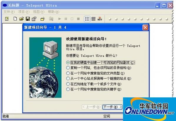 网站整站下载器(Teleport Ultra) 1.65 绿色汉化版