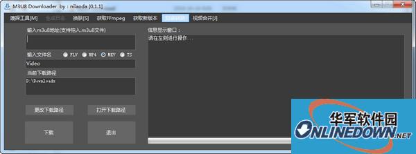 M3u8 Downloader(M3U8下载) v0.1.1