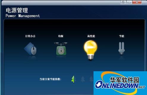 宏基电源管理软件(acer epower management) v5.0.0.3002
