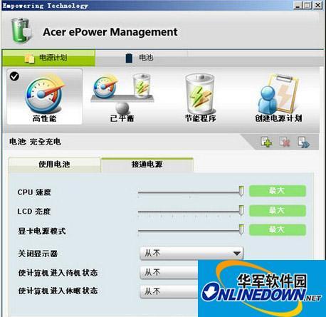 宏基电源管理软件(acer epower management)