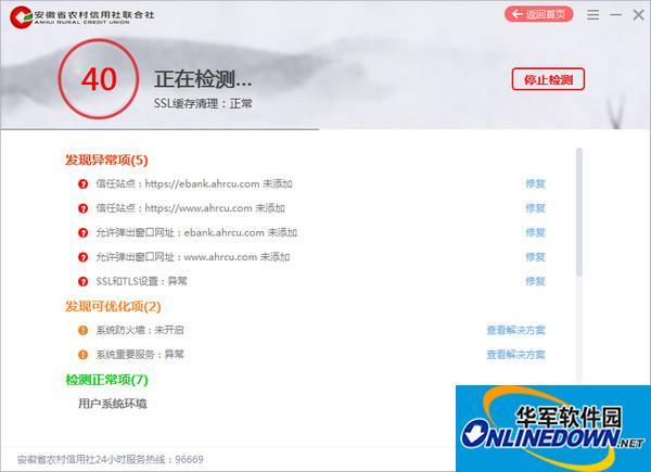 安徽省农村信用社网银助手
