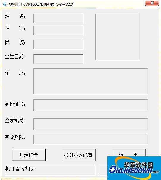 华视电子CVR100U/D按键录入程序 2.0 官方版