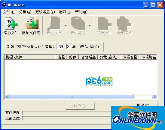mp3音量增大软件...