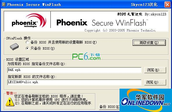 Phoenix刷BIOS工具(Phoenix WinFlash) v2.0中文绿色版