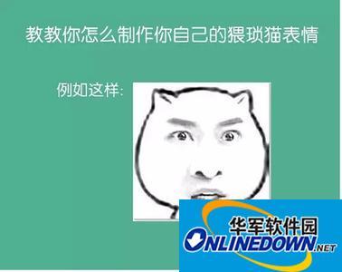 猥琐猫表情制作软件2017