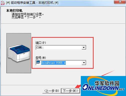 富士施乐p355d打印机驱动
