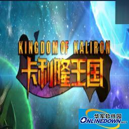 卡利隆王国