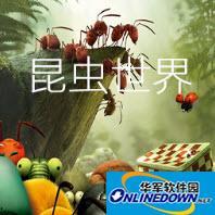 昆虫世界 1.1.1【攻略】