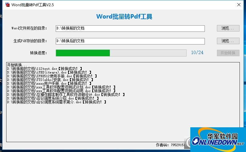 Word批量转PDF工具