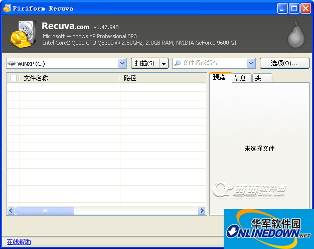 U盘数据专用恢复工具(Recuva)