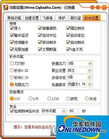 传奇霸主辅助官网最新版
