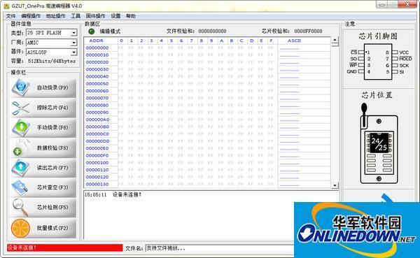GZUT_OnePro编程器软件
