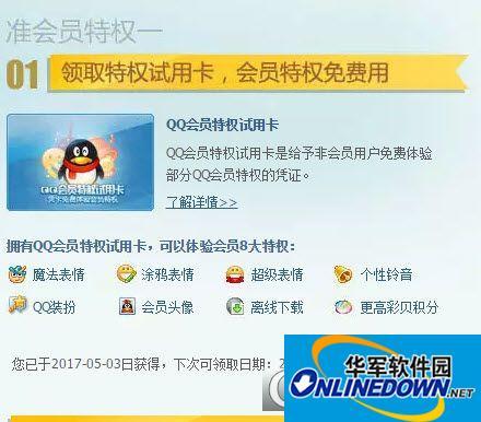 免费每月领取5天QQ会员特权试用卡工具