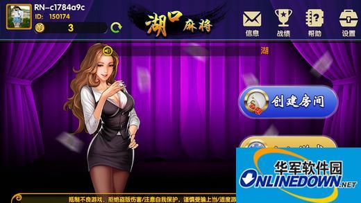 湖口麻将app