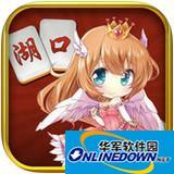 湖口麻将app 1.0 官方版