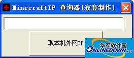 我的世界服务器IP查询器 PC版