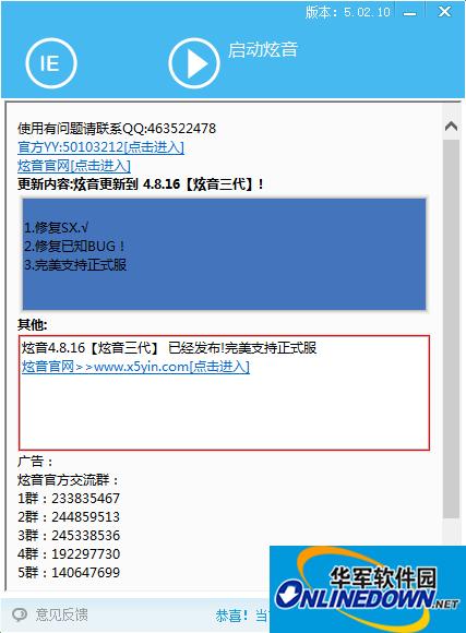 qq炫舞炫音辅助最新版 V5.2.10
