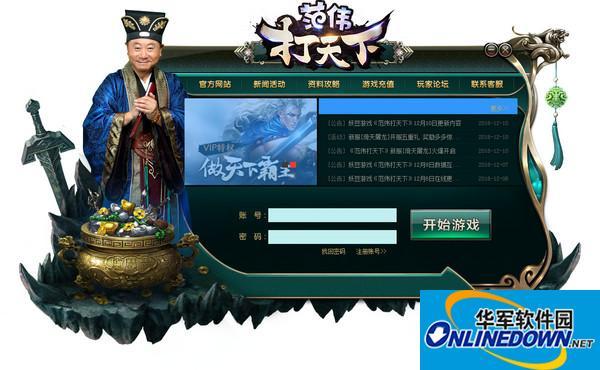 妖豆范伟打天下微端 v1.0官方版