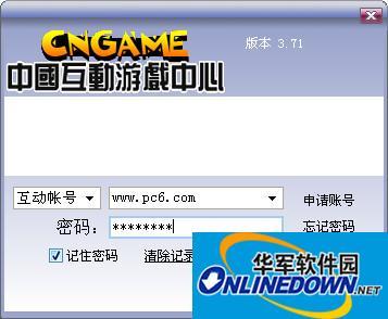 中国互动游戏中心 3.71 官方版