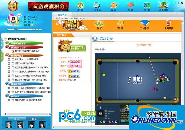 楚汉游戏 v1.04