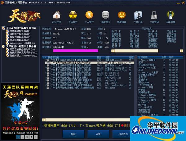 天泽在线登陆器 V7.5.17官方版
