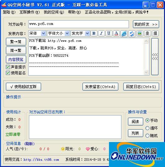 qq空间小秘书最新版 v2.61