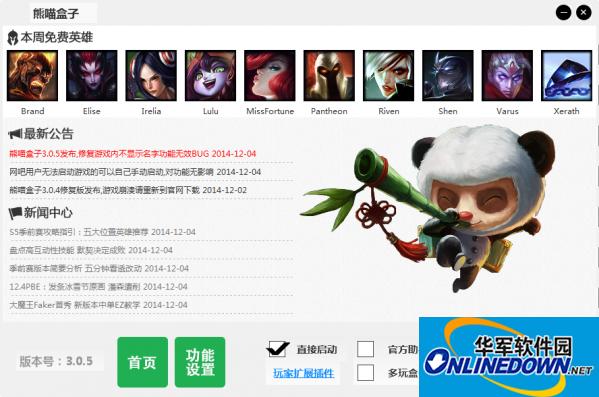 熊猫lol盒子 3.1.1 官方版