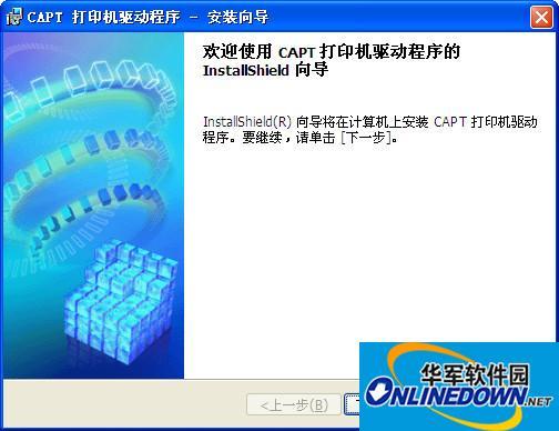 佳能L11121E打印机驱动 PC版