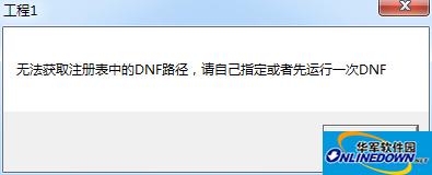 dnf登陆界面补丁 PC版