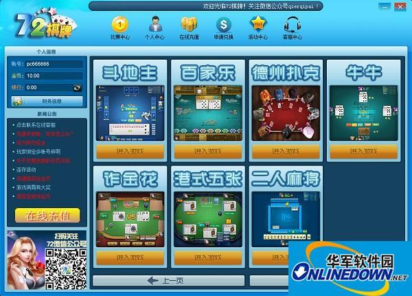 72棋牌游戏大厅 1.1.1 官方版