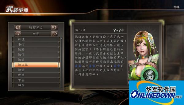 真三国无双7猛将传繁简中文字体转换补丁 PC版