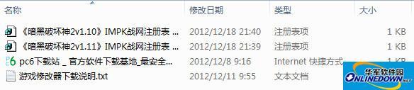 暗黑2战网注册表 v1.10+v1.11