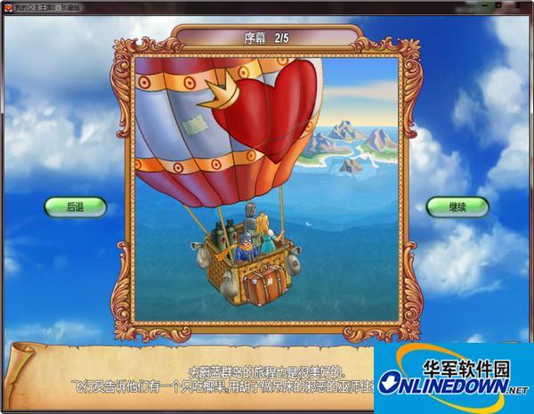 我的公主王国2中文版0