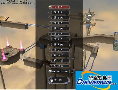 3D平衡球中文版