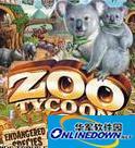 动物园大亨2004完全收藏版游侠完美简体中文全汉化包 第二版
