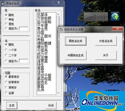 姓名地名生成器NameMaker PC版