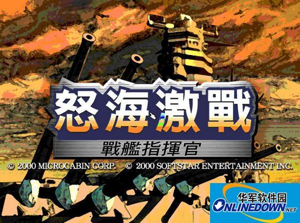 怒海激战3中文版