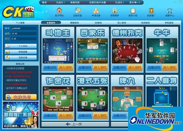 CK棋牌游戏大厅 6.9.0.3 官方版