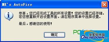 mk连发程序