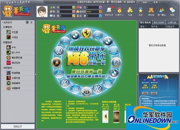 天天乐棋牌游戏大厅 3.0 官方版
