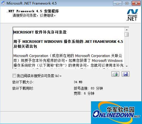 Microsoft .NET Framework V4.5 简体中文版