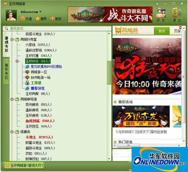玉环同城游戏大厅 4.2.0 官方版