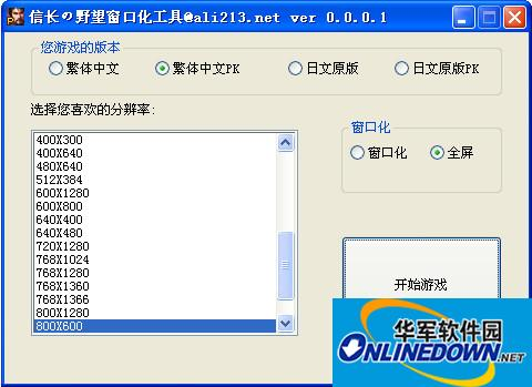 信长之野望13通用窗口化工具 PC版