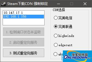 Steam下载CDN强...