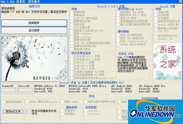 3DA显卡模拟器(3danalyze) 2.36b汉化版